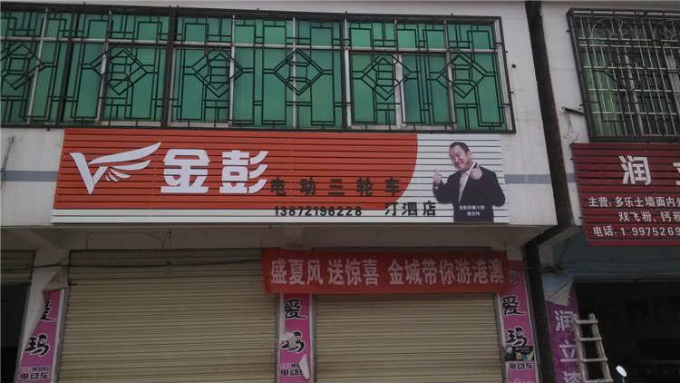 汀泗金彭電動車門頭
